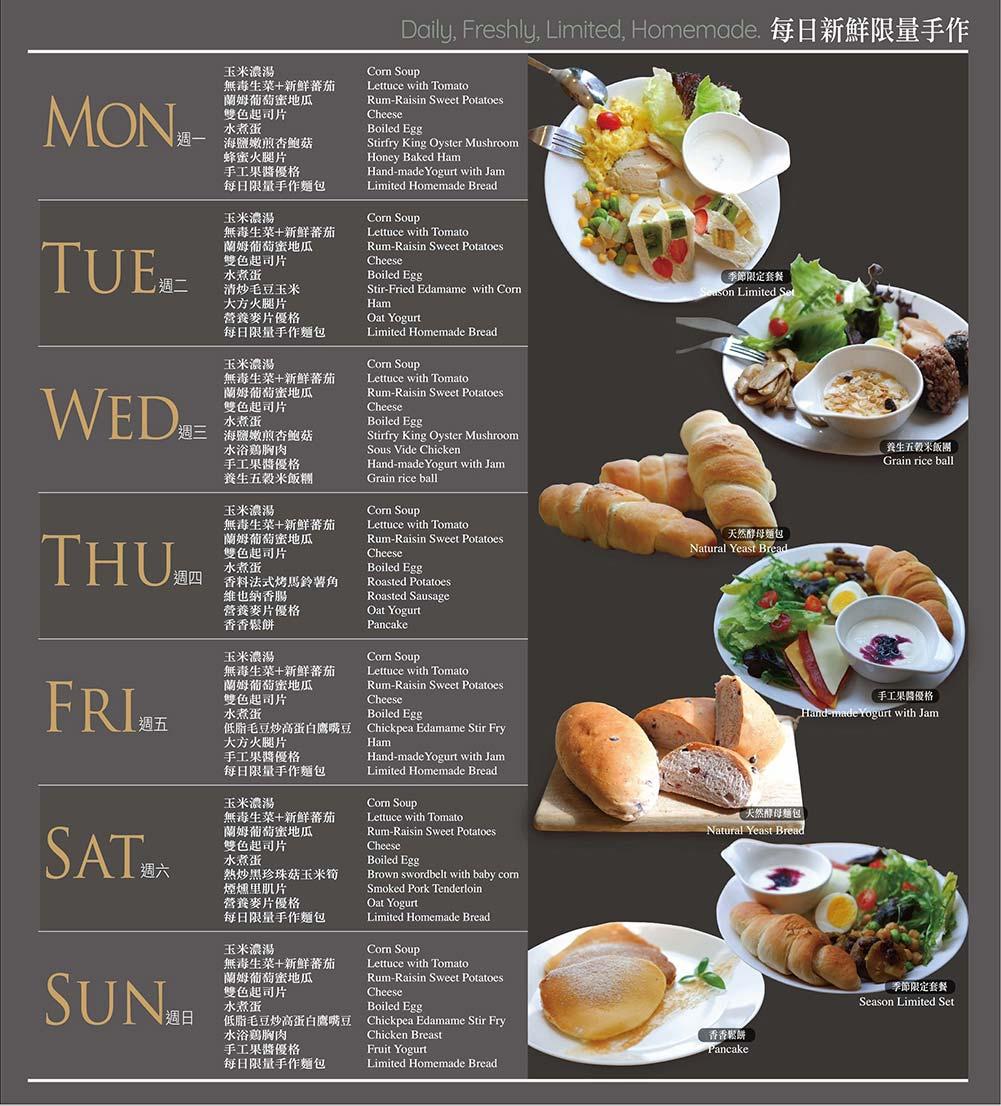 台中文青旅店-旅巷手作早餐一週菜單